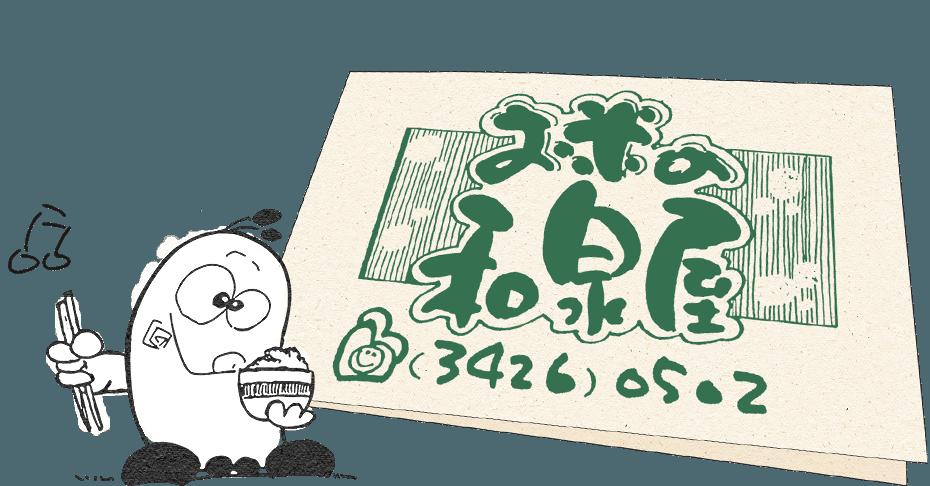 和泉屋ポイントカード