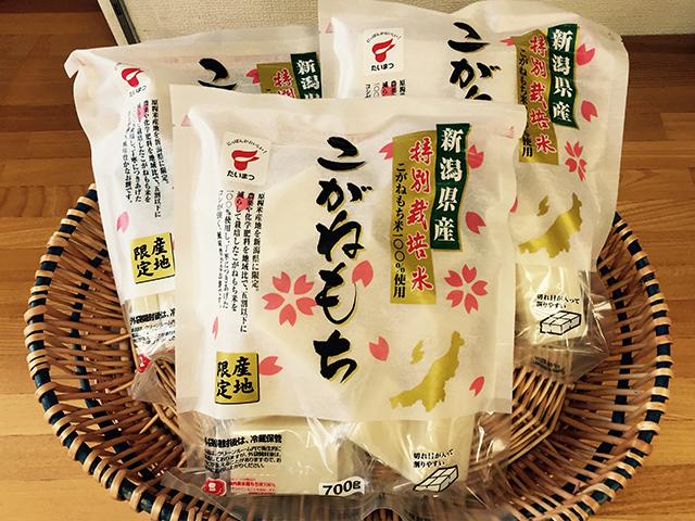 新潟県産特別栽培米こがねもち