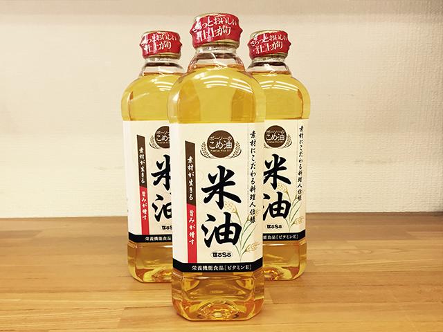 米油(こめあぶら)
