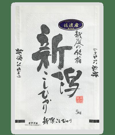 新潟こしひかり「越後の稲穂」佐渡産