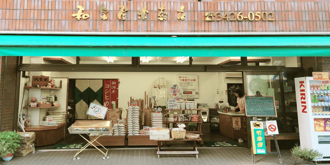 【店頭精米のお店】和泉屋米穀店
