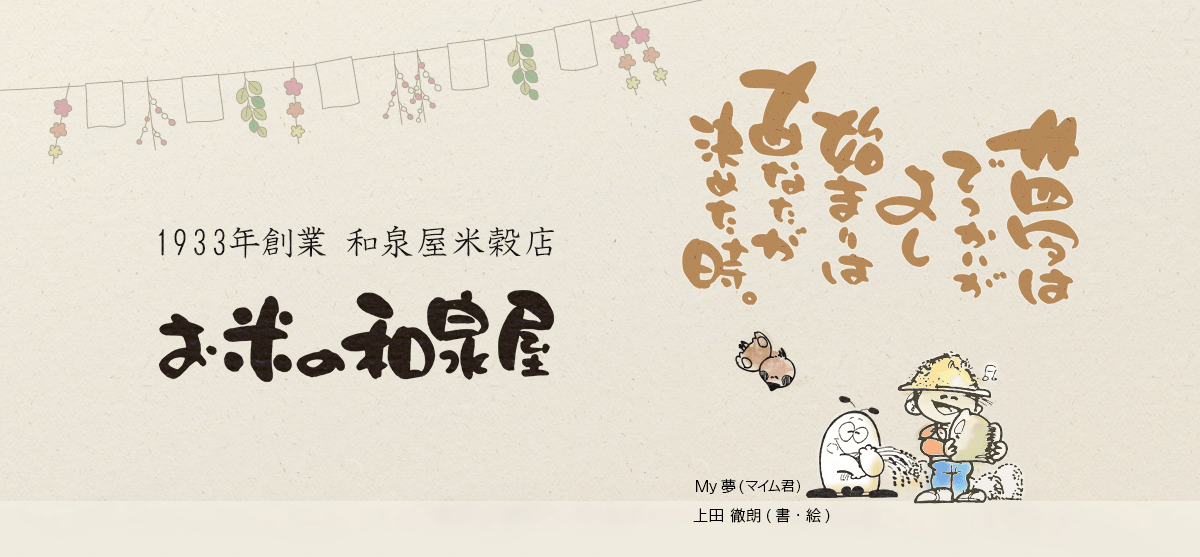 1933年創業 和泉屋米穀店 -東京都世田谷区経堂農大通り商店街-