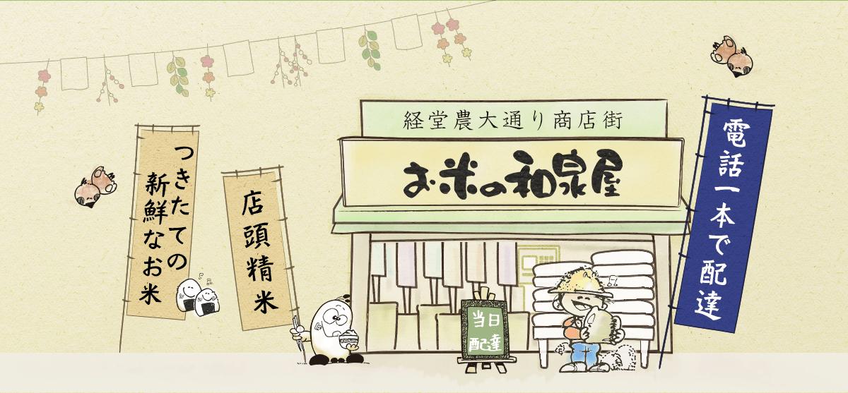 【店頭精米】搗き立ての新鮮なお米を電話一本で配達します。
